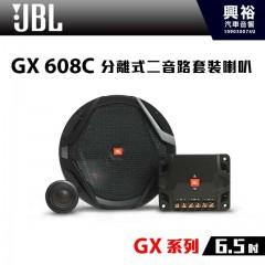 【JBL】GX 608C 6.5吋 分離式二音路套裝喇叭*GX系列+兩音路+套裝喇叭 (公司貨