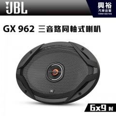 【JBL】GX系列 GX962 6x9吋 三音路同軸式喇叭 *正品公司貨