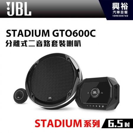 【JBL】STADIUM GTO600C 6.5吋 分離式二音路套裝喇叭*STADIUM系列+兩音路+套裝喇叭 (公司貨