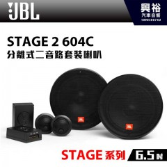 【JBL】STAGE 2 604C 6.5吋 分離式二音路套裝喇叭*STAGE系列+兩音路+套裝喇叭 (公司貨