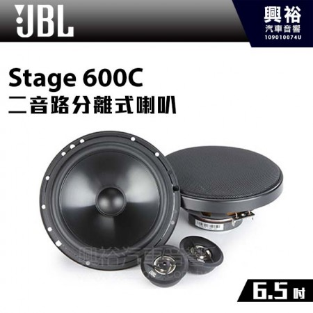 【JBL】Stage 600C 6.5吋 二音路分離式喇叭 *正品公司貨