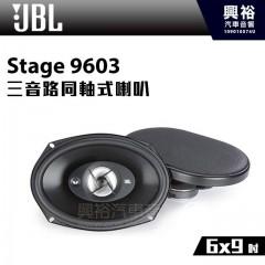 【JBL】Stage 9603 6x9吋 三音路同軸式喇叭 *正品公司貨