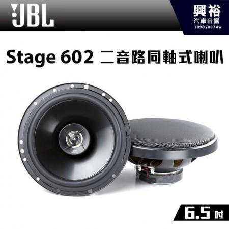 【JBL】Stage 602 6.5吋二音路同軸式喇叭