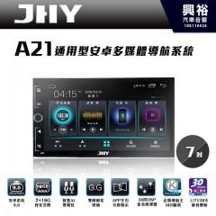 【JHY】A21 7吋通用型安卓多媒體主機*雙聲控+藍芽+導航+安卓9.0*4核心2+16G