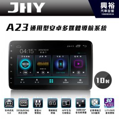 【JHY】A23 10吋通用型安卓多媒體主機*4核心2+32