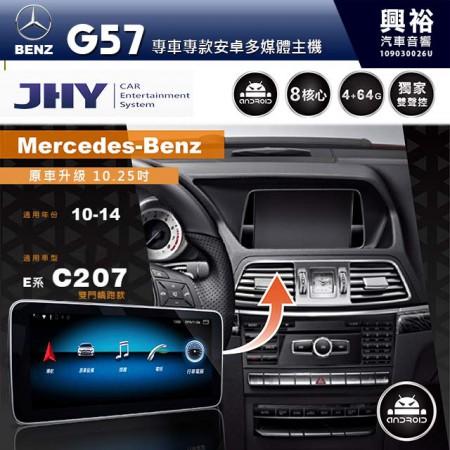【JHY】2010~2014年 E-Class C207(雙門) 10.25吋 G57系列 8核心安卓主機 *雙聲控/4+64G ※倒車選配
