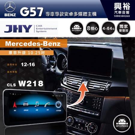 【JHY】2012~2016年 CLS W218 10.25吋螢幕 G57系列 8核心安卓主機 *雙聲控/4+64G ※倒車選配