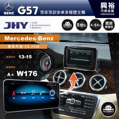 【JHY】2013~15年 A-Class W176 10.25吋螢幕 G57系列 8核心安卓主機 *雙聲控/4+64G ※倒車選配