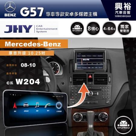 【JHY】2008~10年 C-Class W204 10.25吋螢幕 G57系列 8核心安卓主機 *雙聲控/4+64G ※倒車選配
