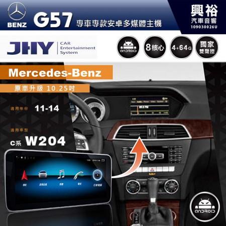 【JHY】2011~14年 C-Class W204 10.25吋螢幕 G57系列 8核心安卓主機 *雙聲控/4+64G ※倒車選配