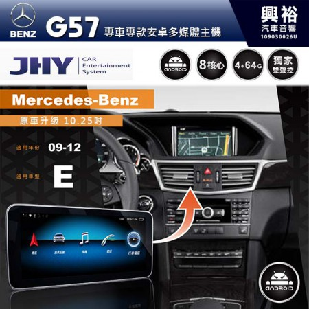 【JHY】2009~2012年 E-Class W212 10.25吋螢幕 G57系列 8核心安卓主機 *雙聲控/4+64G ※倒車選配