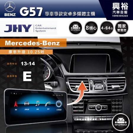 【JHY】2013~2014年 E-Class W212 10.25吋螢幕 G57系列 8核心安卓主機 *雙聲控/4+64G ※倒車選配