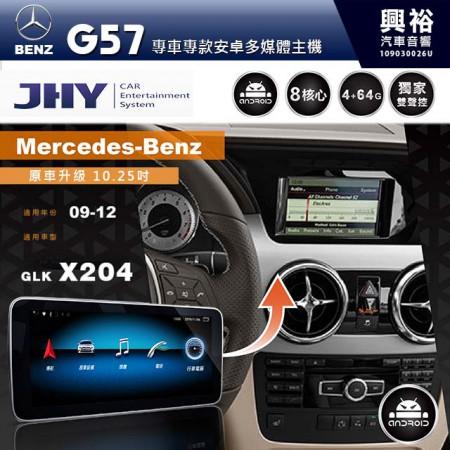【JHY】2009~2012年 GLK X204 10.25吋螢幕 G57系列 8核心安卓主機 *雙聲控/4+64G ※倒車選配