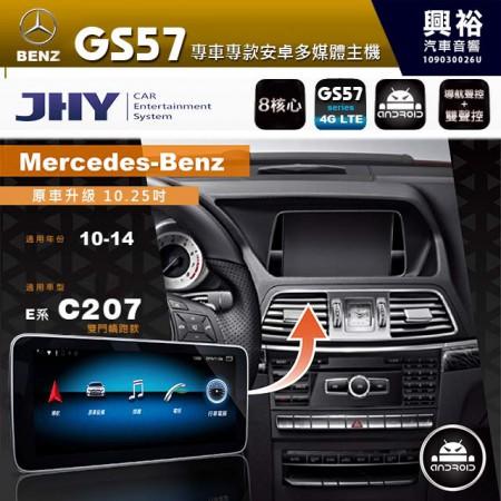 【JHY】2010~2014年 E-Class C207(雙門) 10.25吋 GS57系列 8核心 多媒體安卓主機 *三聲控|4+64G ※倒車選配*送中華4G聯網1年