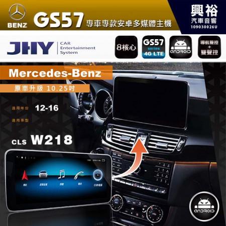 【JHY】2012~2016年 CLS W218 10.25吋螢幕 GS57系列 8核心安卓主機 *三聲控|4+64G ※倒車選配*送中華4G聯網1年