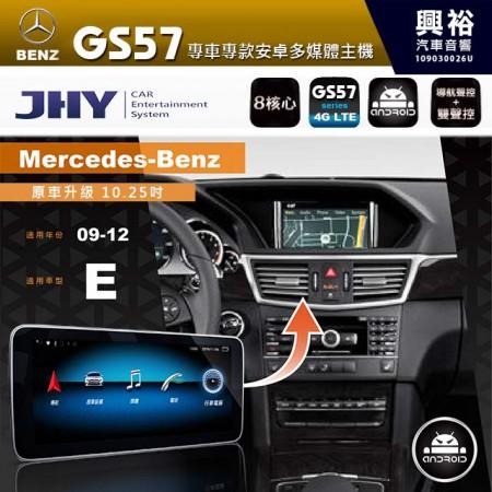 【JHY】2009~2012年 E-Class W212 10.25吋螢幕 GS57系列 8核心安卓主機 *三聲控|4+64G ※倒車選配*送中華4G聯網1年