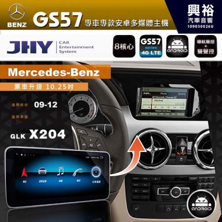 【JHY】2009~2012年 GLK X204 10.25吋螢幕 GS57系列 8核心安卓主機 *三聲控|4+64G ※倒車選配*送中華4G聯網1年