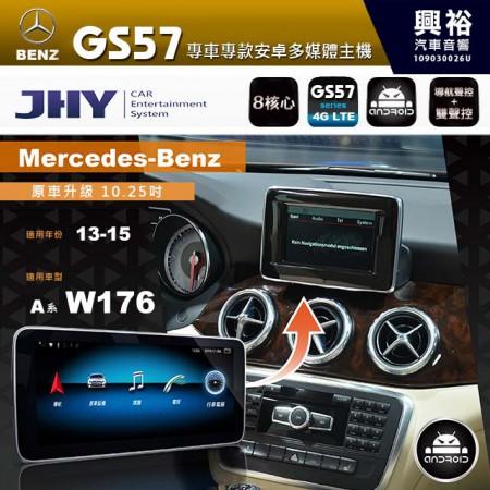 【JHY】2013~15年 A-Class W176 10.25吋螢幕 GS57系列 8核心安卓主機 *三聲控|4+64G ※倒車選配*送中華4G聯網1年