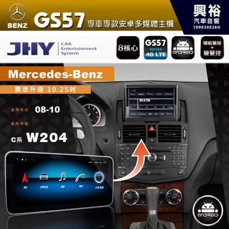 【JHY】2008~10年 C-Class W204 10.25吋螢幕 GS57系列 8核心安卓主機 *三聲控|4+64G ※倒車選配*送中華4G聯網1年