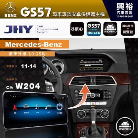 【JHY】2011~14年 C-Class W204 10.25吋螢幕 GS57系列 8核心安卓主機 *三聲控|4+64G ※倒車選配*送中華4G聯網1年