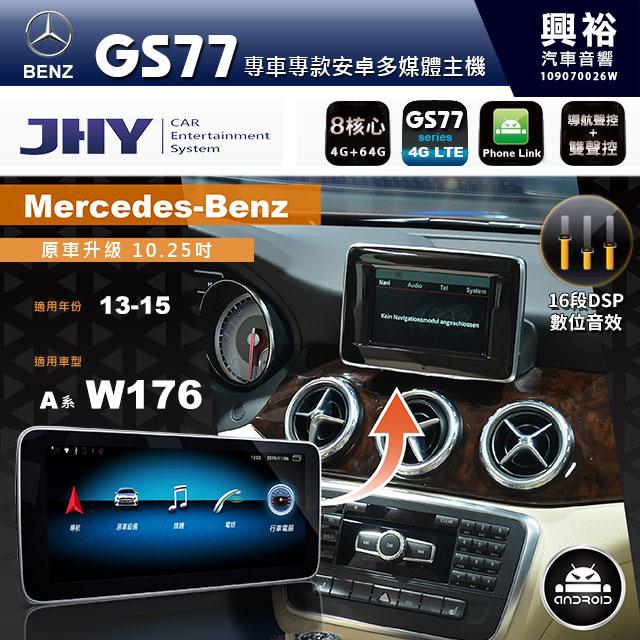 【JHY】2013~15年 A-Class W176 10.25吋螢幕 GS77系列 8核心安卓主機 *Phone Link|三聲控|4+64G ※倒車選配*送中華4G聯網1年