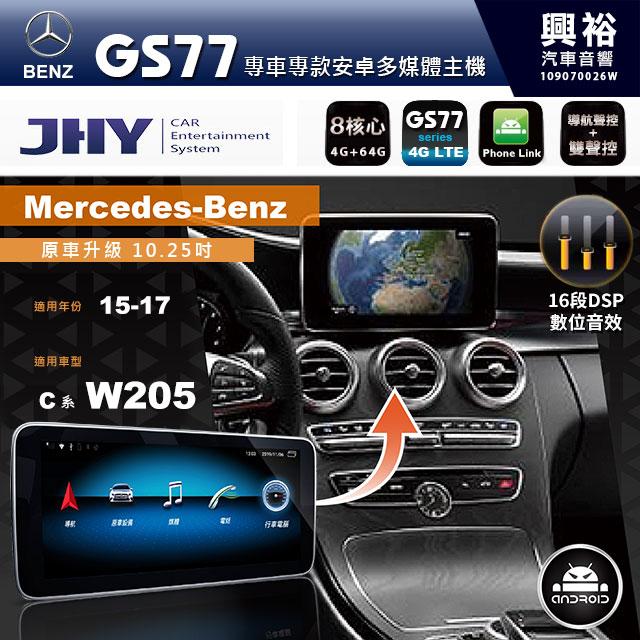 【JHY】2015~2017年 C-Class W205 10.25吋螢幕 GS77系列 8核心安卓主機 *Phone Link|三聲控|4+64G ※倒車選配*送中華4G聯網1年