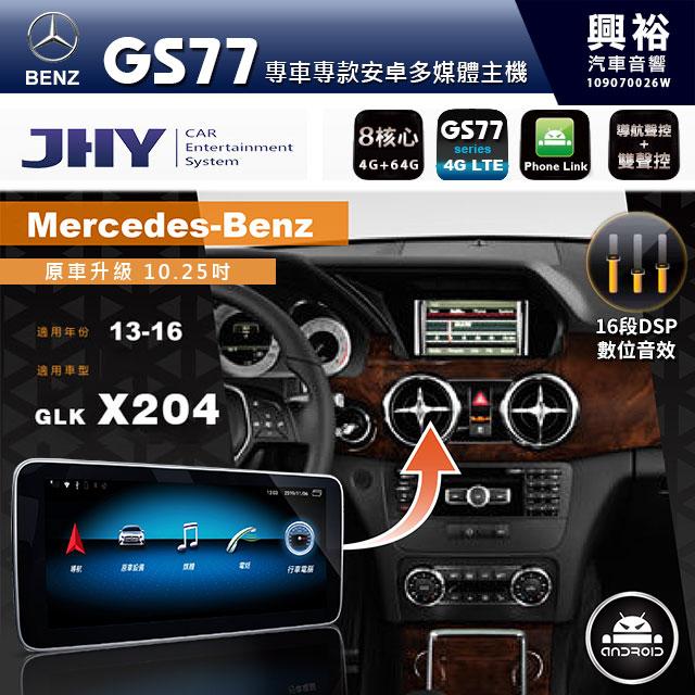 【JHY】2013~2016年 GLK X204 10.25吋螢幕 GS77系列 8核心安卓主機 *Phone Link|三聲控|4+64G ※倒車選配*送中華4G聯網1年