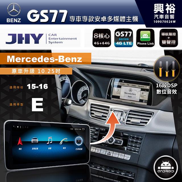 【JHY】2015~2016年 E-Class W212 10.25吋螢幕 GS77系列 8核心安卓主機 *Phone Link 三聲控 4+64G ※倒車選配*送中華4G聯網1年