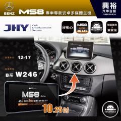 【JHY】2012~17年B系W246 10.25吋螢幕MS8系列安卓機*8核心2+32※倒車選配*送中華4G聯網1年