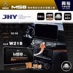 【JHY】2012~16年CLS 10.25吋螢幕MS8系列安卓機*8核心2+32※倒車選配*送中華4G聯網1年
