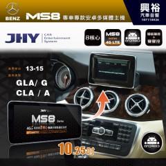 【JHY】2013~15年GLA/G/CLA/A系 10.25吋螢幕MS8系列安卓機*8核心2+32※倒車選配*送中華4G聯網1年