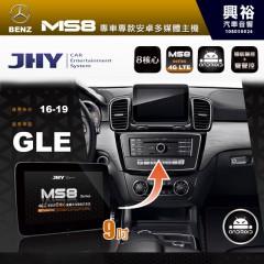 【JHY】2016~19年GLE 9吋螢幕MS8系列安卓機*8核心2+32※倒車選配*送中華4G聯網1年