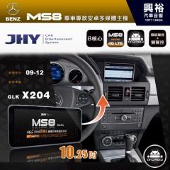 【JHY】2009~12年GLK 10.25吋螢幕MS8系列安卓機*8核心2+32※倒車選配*送中華4G聯網1年