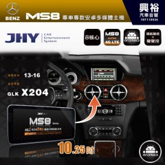 【JHY】2013~16年GLK 10.25吋螢幕MS8系列安卓機*8核心2+32※倒車選配*送中華4G聯網1年