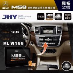【JHY】2012~15年ML系列W166 9吋螢幕MS8系列安卓機*8核心2+32※倒車選配*送中華4G聯網1年