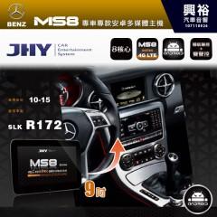 【JHY】2010~15年SLK R172 9吋螢幕MS8系列安卓機*8核心2+32※倒車選配*送中華4G聯網1年