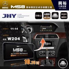 【JHY】2011~14年W204 10.25吋螢幕MS8系列安卓機*8核心2+32※倒車選配*送中華4G聯網1年