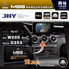 【JHY】2015~17年W205/GLC 10.25吋螢幕MS8系列安卓機*8核心2+32※倒車選配*送中華4G聯網1年