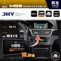 【JHY】2009~16年W212 10.25吋螢幕MS8系列安卓機*8核心2+32※倒車選配*送中華4G聯網1年