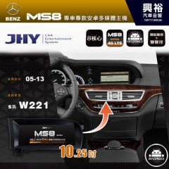 【JHY】2005~13年W221 10.25吋螢幕MS8系列安卓機*8核心2+32※倒車選配*送中華4G聯網1年