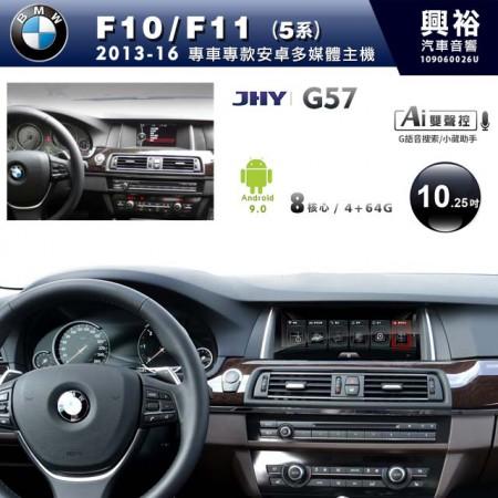 【JHY】2013~2016年5系列F10/F11 10.25吋螢幕 G57系列安卓機 *藍芽+導航+雙聲控*8核心4+64※倒車選配
