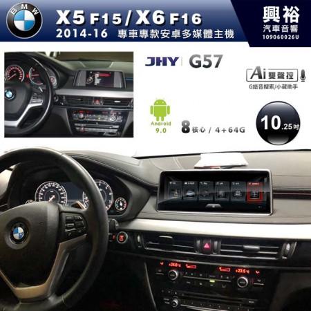 【JHY】2014~2016年X5 F15/X6 F16 10.25吋螢幕 G57系列安卓機 *藍芽+導航+雙聲控*8核心4+64※倒車選配
