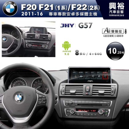 【JHY】2011~2016年1系列F20 F21/2系列F22 10.25吋螢幕 G57系列安卓機 *藍芽+導航+雙聲控*8核心4+64※倒車選配