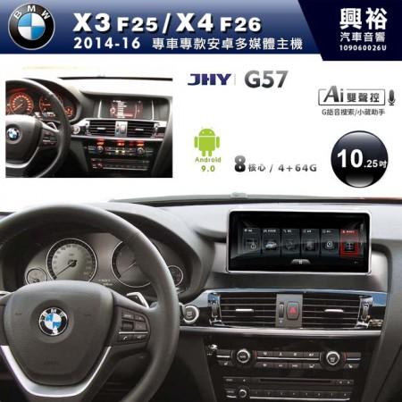 【JHY】2014~2016年X3 F25/X4 F26 10.25吋螢幕 G57系列安卓機 *藍芽+導航+雙聲控*8核心4+64※倒車選配