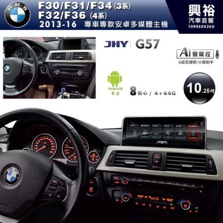 【JHY】2013~2016年3系列F30 F31 F34/4系列F32 F36 10.25吋螢幕 G57系列安卓機 *藍芽+導航+雙聲控*8核心4+64※倒車選配