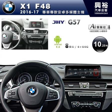 【JHY】2016~2017年X1 F48 10.25吋螢幕 G57系列安卓機 *藍芽+導航+雙聲控*8核心4+64※倒車選配