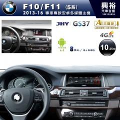 【JHY】2013~2016年5系列F10 10.25吋螢幕GS37系列安卓機*8核心4+64※倒車選配*送中華4G聯網1年
