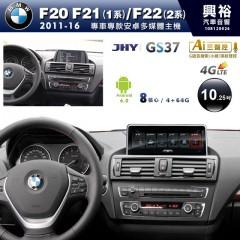 【JHY】2011~2016年1系列F20 F21/2系列F22 10.25吋螢幕GS37系列安卓機*8核心4+64※倒車選配*送中華4G聯網1年