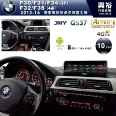 【JHY】2013~2016年3系列F30 F31 F34/4系列F32 F36 10.25吋螢幕GS37系列安卓機*8核心4+64※倒車選配*送中華4G聯網1年