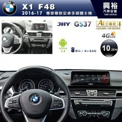 【JHY】2016~2017年X1 F48 10.25吋螢幕GS37系列安卓機*8核心4+64※倒車選配*送中華4G聯網1年